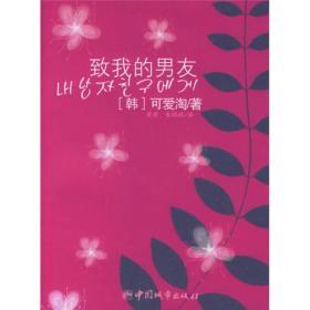 致我的男友 (韩)可爱淘黄黉朱琳琳 中国城市出版社 9787507418385