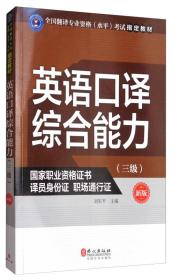 英语口译综合能力(三级 新版)/全国翻译专业资格(水平)考试指定教材
