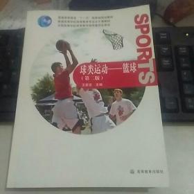 普通高等学校体育教育专业主干课教材:篮球(第2版)