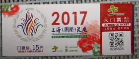 2017上海(国际)花展门票