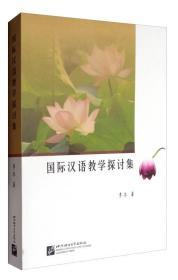 国际汉语教学探讨集