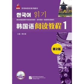 韩国语阅读教程(第2版)1
