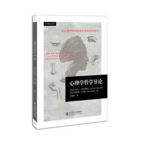 送书签tt-9787303227440-心理学哲学导论