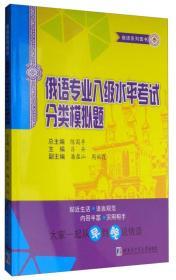 俄语系列图书:俄语专业八级水平考试分类模拟题