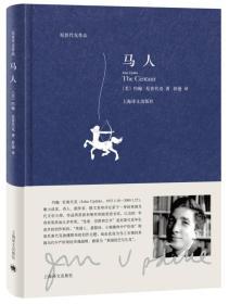 新书--马人