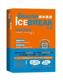 送书签tt-9787519433154-破冰英语:实用情境英语(初级)