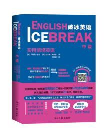 破冰英语·中级