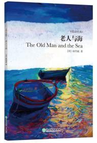 新东方 老人与海(英文版)