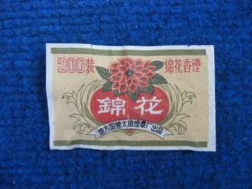 地方国营太原烟草厂锦花香烟条标