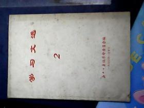 学习文选 1970 第2期