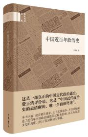 国民阅读经典:中国近百年政治史