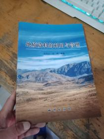 地质资料的利用与管理【沈长山签赠钤印本】