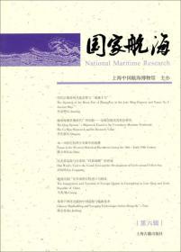 国家航海(第六辑)