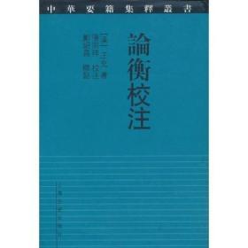 中华要籍集释丛书:论衡校注(精装)9787532551637(146370)