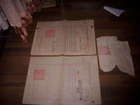 1950年-中国现代水利事业家【王化云】毛笔公函及印刷公文公函3份合售!