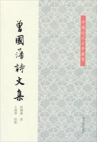 中国近代文学丛书:曾国藩诗文集