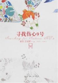 寻找伤心9号:《糖果》杂志主编艾成歌首部伤感绘本 带你体验震撼心灵的别样幻觉。