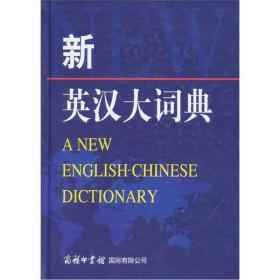 新英汉大词典商务印书馆国际有限公司9787801037091