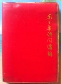 毛主席诗词讲解  广东有色金属研究所  精美插图