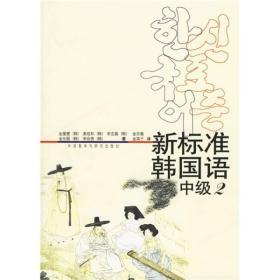 新标准韩国语(中级下)(mp3版)(12新)