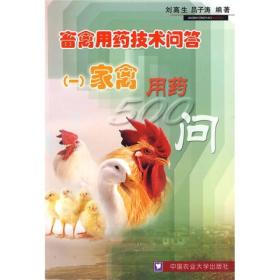 畜禽用药技术问答养猪用药500问
