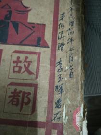 《故都宫影》签赠本(1931年10月初版.故宫图片集)