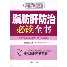 脂肪肝防治必读全书