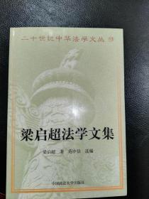 梁启超法学文集(二十世纪中华法学文丛)