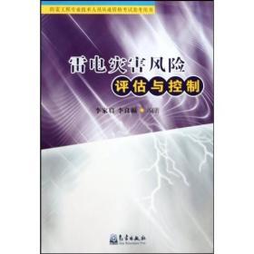 雷电灾害风险评估与控制(防雷工程专业技术人员从业资格考试参考用书)