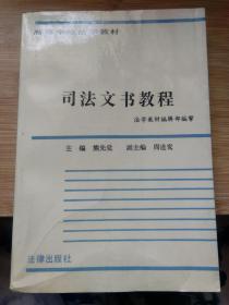 司法文书教程