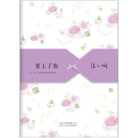 爱上了你:张小娴散文精选集03