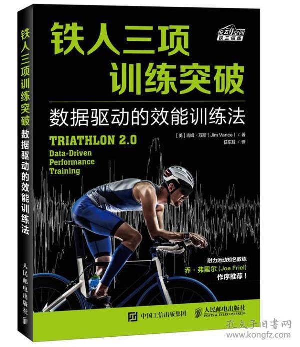 铁人三项训练突破:数据驱动的效能训练法:data-driven performance training