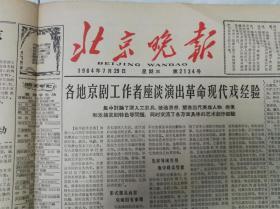 北京晚报1964年7月29日 第2134号