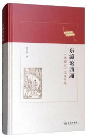 东瀛论西厢:《西厢记》流变丛考