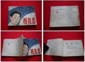 《丹青恨》。福建1984.8一版一印11万册,6745号,连环画