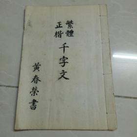 黄春荣繁体正楷千字文