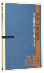 禅让、世袭及革命:从春秋战国到西汉中期的君权传承思想研究