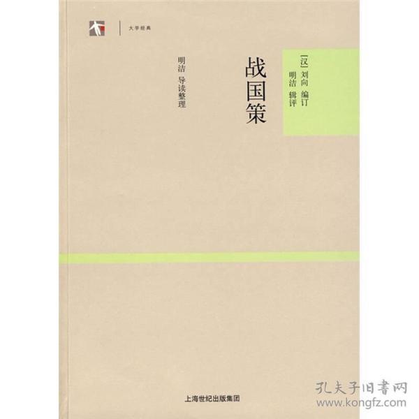 战国策:世纪人文系列丛书·大学经典