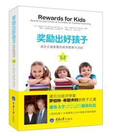 当天发货,秒回复咨询二手正版二手九品 《奖励出好孩子适合正面家教的即用图表与活动如图片不符的请以标题和isbn为准。