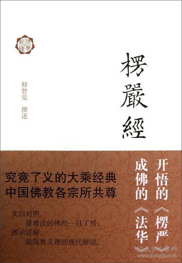 新书--楞严经译解