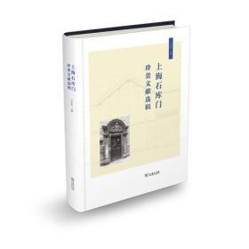 上海石库门珍贵文献选辑