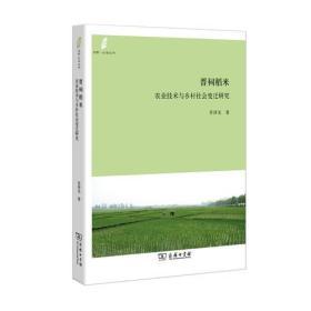 晋祠稻米:农业技术与乡村社会变迁研究(田野·社会丛书)