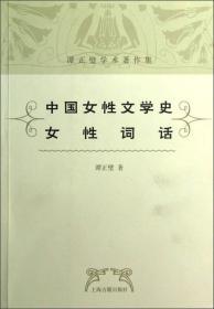 中国女性文学史·女性词话:谭正璧学术著作集