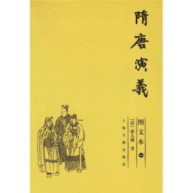 隋唐演义(图文本)(共3册)