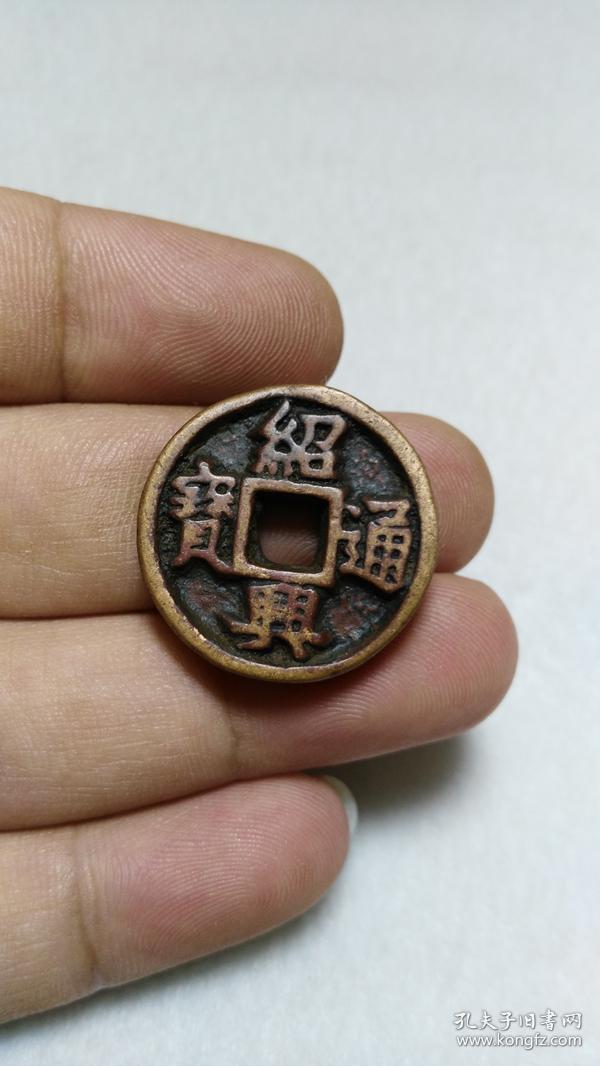宋代 名誉品 绍兴通宝 紫铜雕母