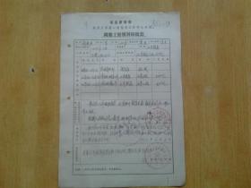 调整工资级别审批表(带语录)1972年填写