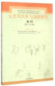 元史及民族与边疆研究集刊(第二十八辑)