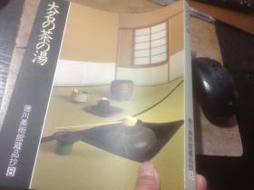 大名の茶の汤  德川美术馆藏品抄 8