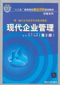 现代企业管理(第2版)姜真