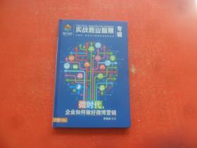 实战商业智慧专辑:微时代,企业如何做好微博营销(CD3张)品佳
